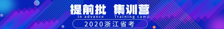 2020浙江省考提前批集训营