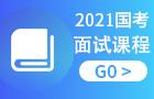 2021國家公務員面試課程