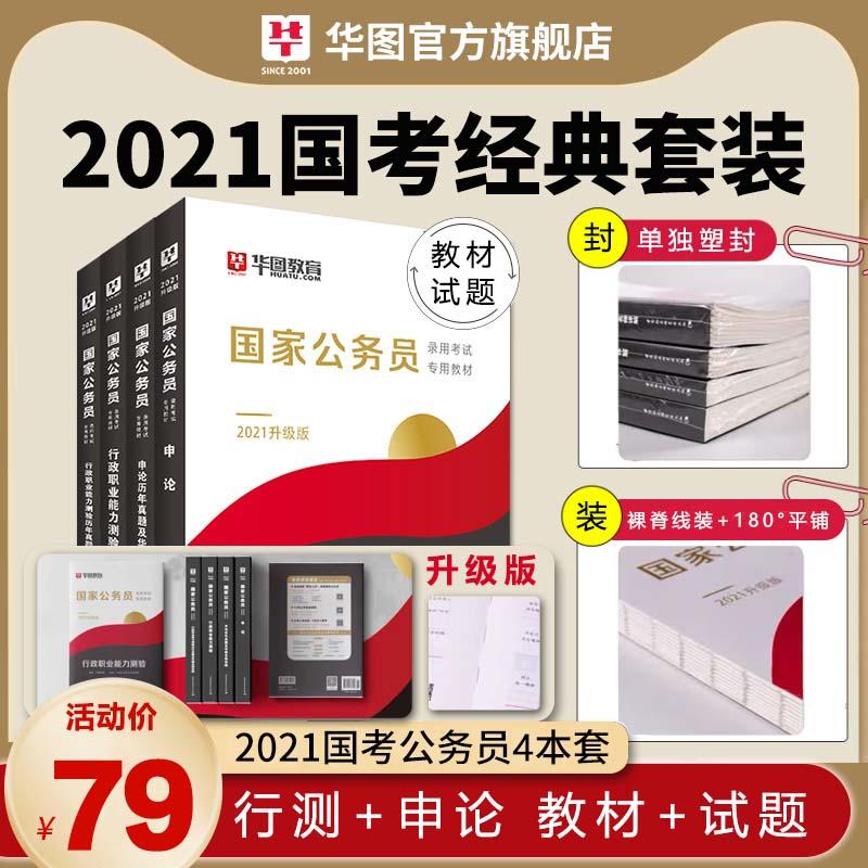 2021國家公務員考試用書4本套