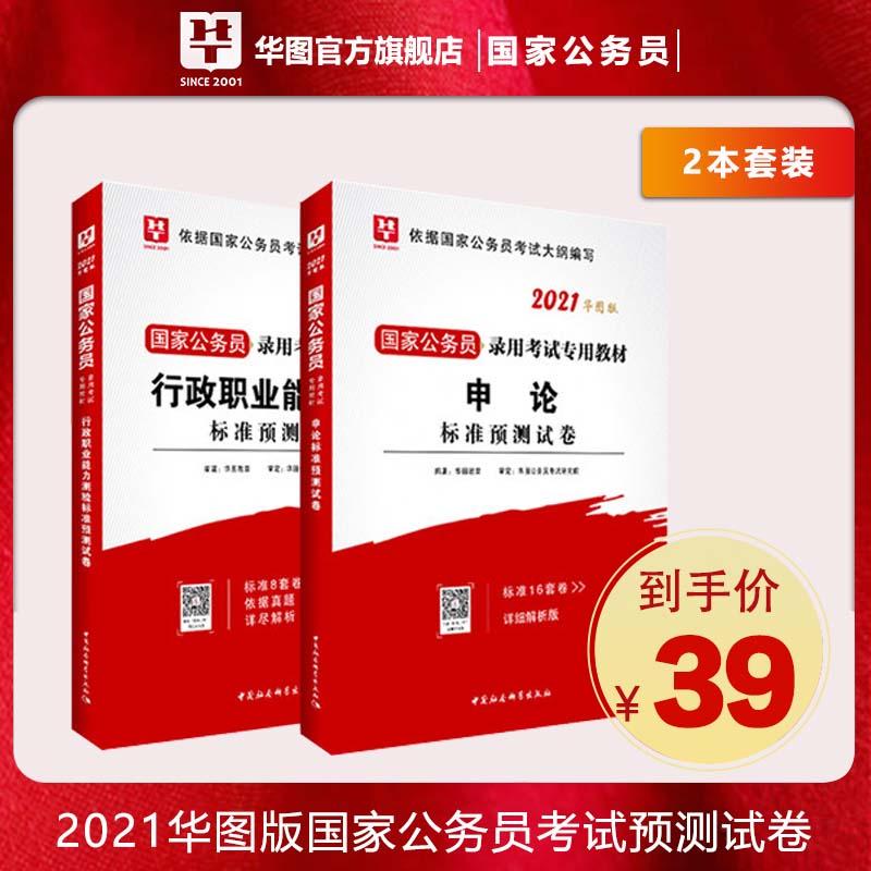 2021華圖版國家公務員考試(預測試卷)行測+申論