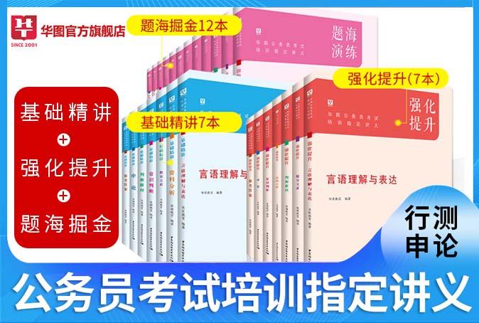 2020華圖國考省考聯考公務員考試培訓行測申論指定講義