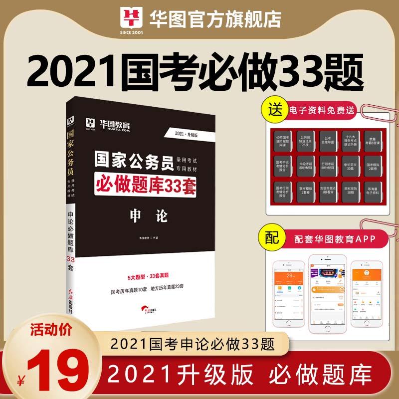 2021升級版國家公務員錄用考試專用教材申論必做題庫33套