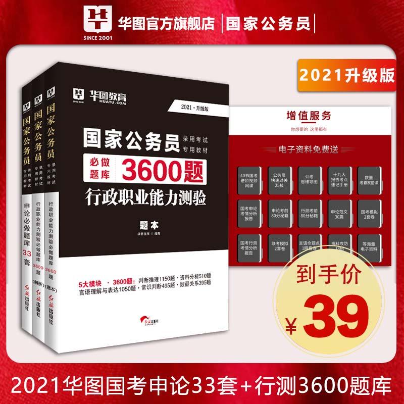 2021華圖國家版公務員考試考試申論33套+行測3600題庫3本裝