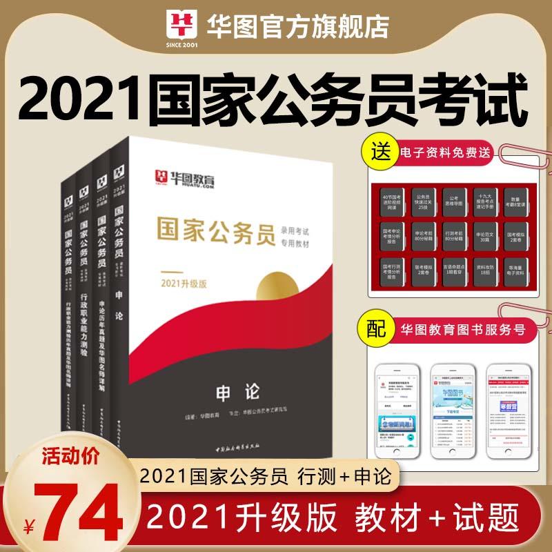 2021升級版國考專用(教材+試題)行測+申論