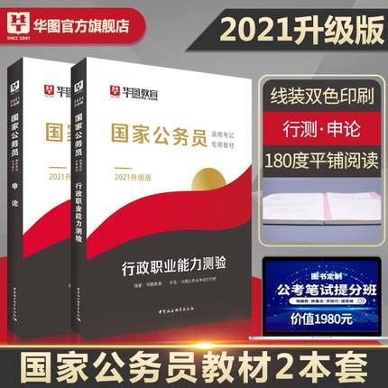 【國家公務員考試】2021-升級版國家公務員錄用考試專用(教材)行測+申論 共2本