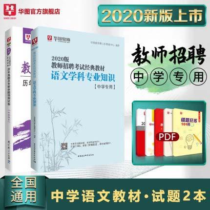 2021教師招聘專用教材+預測卷(中學語文)