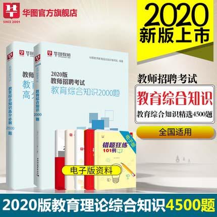 2021華圖版 教師招聘4500題(2000題+2500題)2本