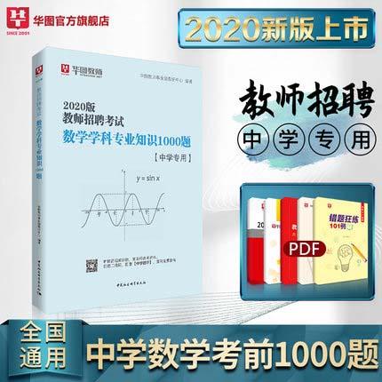 2020版教師招聘考試數學學科專業知識1000題(中學)