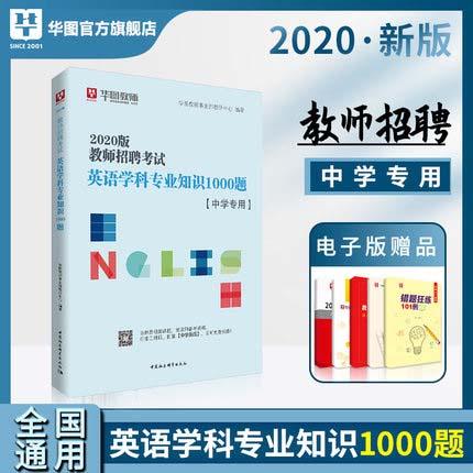 2020版教師招聘考試英語學科專業知識1000題(中學)