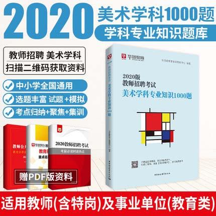 2020版教師招聘考試美術學科專業知識1000題