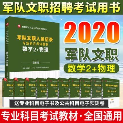 2020軍隊文職人員招錄專業科目考試教材--數學2+物理