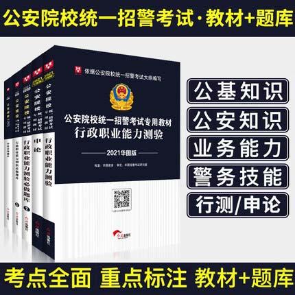 2021華圖版公安院校統一招警考試專用教材(行測+申論)