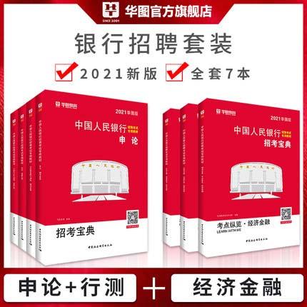 2021版中國人民銀行招聘考試 (申論+行測+經濟金融) 7本套
