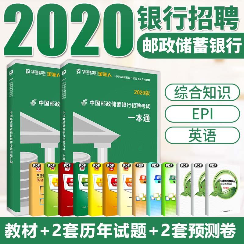 【郵政儲蓄】2020版中國郵政儲蓄銀行招聘考試專用教材--招聘考試一本通+試題匯編