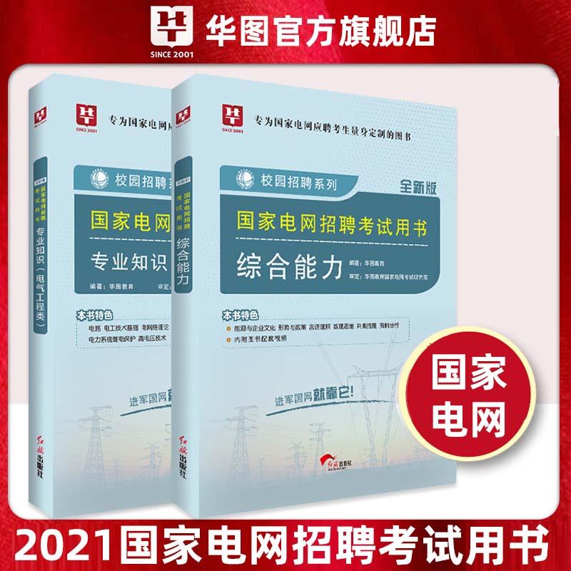 2021版-國家電網招聘考試用書 專業知識·電氣工程類+綜合能力