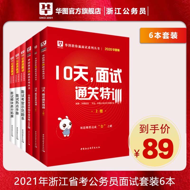 2021浙江省考面試套裝6本
