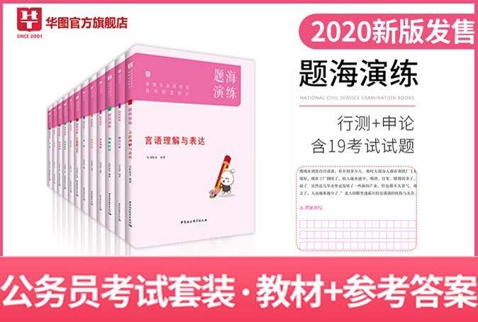 2021國考試題套裝 行測申論教材+參考答案