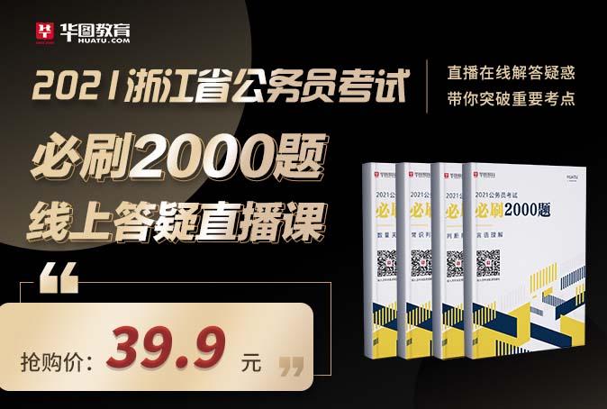 2021浙江省考必刷2000題線上答疑直播課