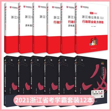 2021華圖版 浙江省公務員6本+考前必做1000題6本 學霸套裝
