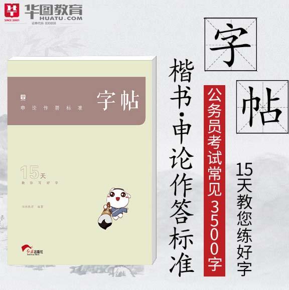 【限量搶購】全新華圖15天教你寫好字申論作答標準字帖